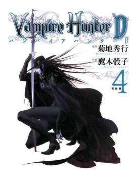 Vampire hunter d (japanese edition), volume 4