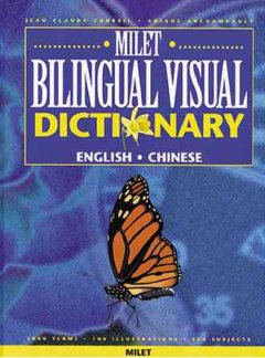 Milet Bilingual Visual Dictionary