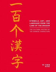 Symbols, Art, and Language From the Land of the Dragon