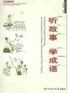 Ting gu shi, xue cheng yu (jian fan dui zhao)