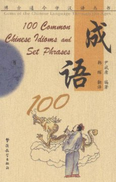 100 Common Chinese Idioms