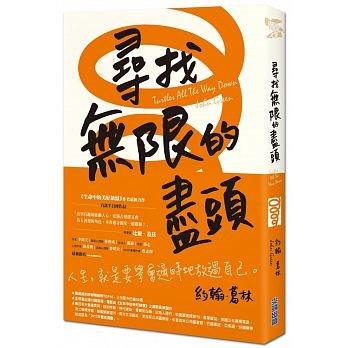尋找無限的盡頭 = Turtles all the way down - Xun zhao wu xian de jin tou