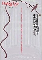 Mei gang cheng gu shi
