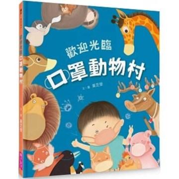 Huan ying guang lin kou zhao dong wu cun