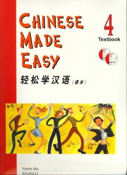 Qing song xue Han yu