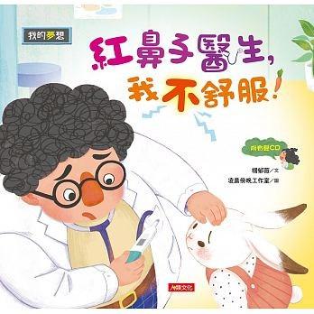 紅鼻子醫生, 我不舒服! - Hong bi zi yi sheng, wo bu shu fu!