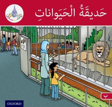حديقة الحيوانات - Ḥadīqat al-ḥayawānāt