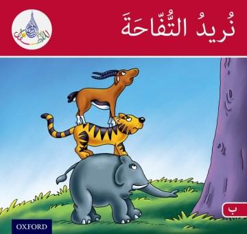 Arabic club readers