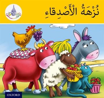 نزهة الاصدقاء ظ \ - Nuzhat al'asdiqa'