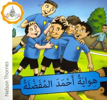 Ahmed's favourite hobby
