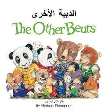 The other bears = الدببة الاخرى - The other bears