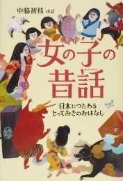 Onnanoko no mukashibanashi