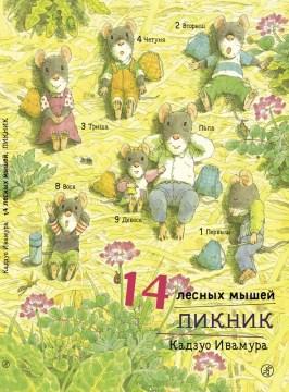 14 lesnykh mysheĭ