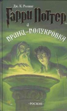 Garri Potter i prin︠t︡s-polukrovka