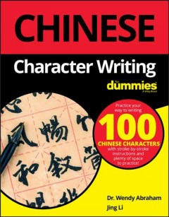 Chinese Character Writing for Dummies [Chinese Version]
