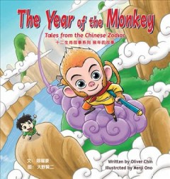 The year of the monkey : tales from the Chinese zodiac = 十二生肖故事系列 : 猴年的故事 - The Year of the Monkey
