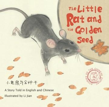 小老鼠与金种子 = The little rat and the golden seed : a story in English and Chinese - Xiao Lao Shu Yu Jin Zhong Zi