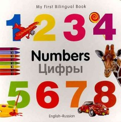 Numbers = Цифры : English-Russian - Numbers
