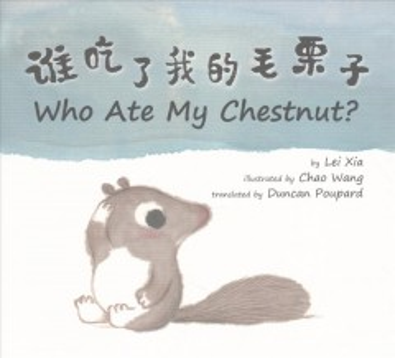 谁吃了我的毛栗子 = Who ate my chestnut - Shui chi le wo de mao li zi
