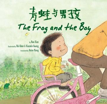 青蛙与男孩 = The frog and the boy - The frog and the boy