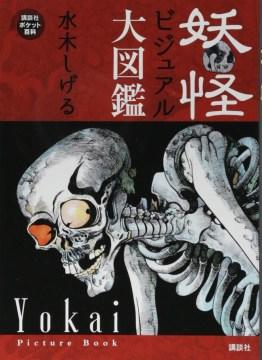 Yōkai bijuaru daizukan