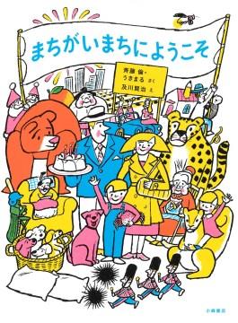 Machigaimachi ni yōkoso