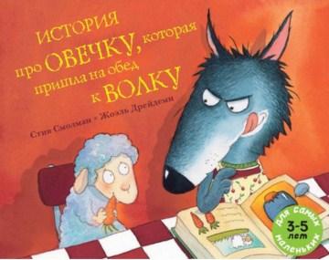 История про овечку, которая пришла на обед к волку - Istorii︠a︡ pro ovechku, kotorai︠a︡ prishla na obed k volku