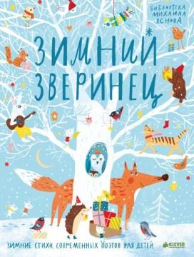 Зимний зверинец : зимние стихи современных поэтов для детей - Zimniĭ zverinet︠s︡