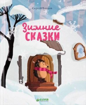 Зимние сказки - Zimnie skazki