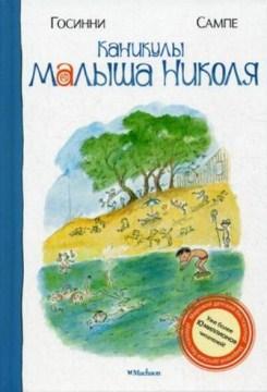 Каникулы малыша Николя : рассказы = Les vacances du petit Nicolas - Kanikuly malysha Nikoli︠a︡