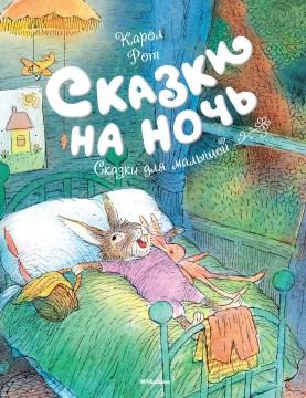 Сказки на ночь : сказки для Малышей - Skazki na nochʹ