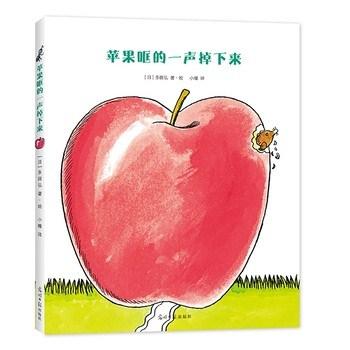 苹果哐的一声掉下来 - Ping guo kuang de yi sheng diao xia lai