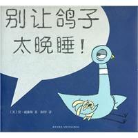 别让鸽子太晚睡! - Bie rang Ge zi tai wan shui!