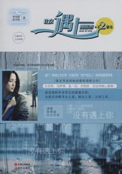 Beijing yu shang Xiyatu zhi bu er qing shu
