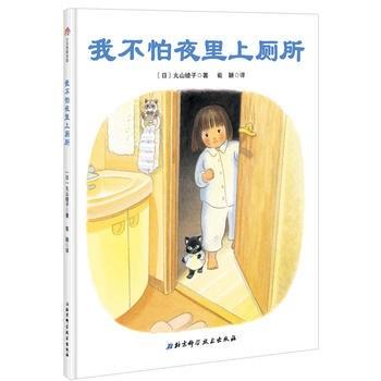 我不怕夜里上厕所 - Wo bu pa ye li shang ce suo