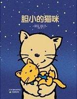 胆小的猫咪 - Dan xiao de mao mi