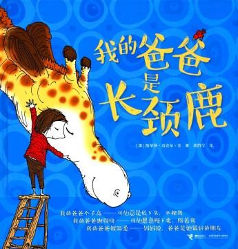 我的爸爸是长颈鹿 - Wo de baba shi chang jing lu