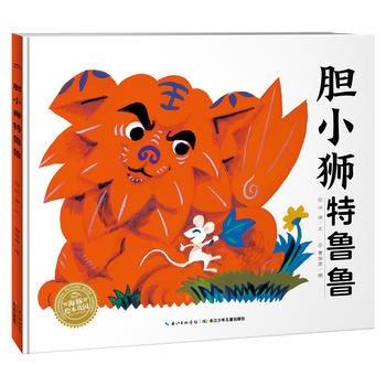 胆小狮特鲁鲁 - Dan xiao shi Telulu