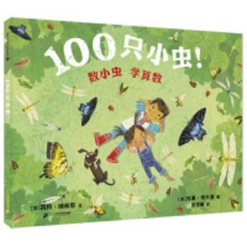 100 zhi xiao chong!