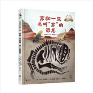 """Su he yi zhi ming jiao """"Su"""" de konglong"""