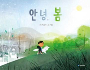 안녕, 봄 - Annyeong, bom