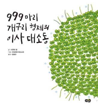 999Ma-ri Kaegu-ri Hyŏngjeŭi Isa taesodong