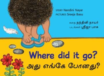 அது எங்கே போனது? = Where did it go? - Atu eṅkē pōn̲atu?