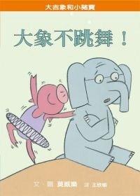 大象不跳舞! - Da xiang bu tiao wu!