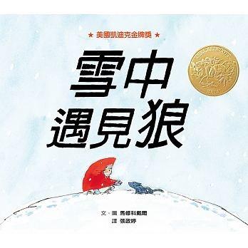 雪中遇見狼 - Xuě zhōng yù jiàn láng