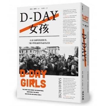 D-Day nü hai