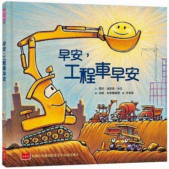 早安, 工程車早安 - Zao an, gong cheng che zao an