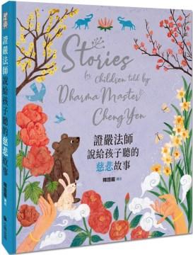 Zheng yan fa shi shuo gei hai zi ting de ci bei gu shi