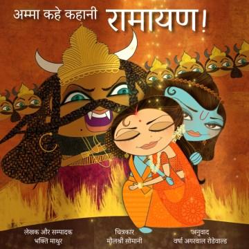 अम्मा कहे कहानी रामायण! - Amma kahe kahani Ramayana!