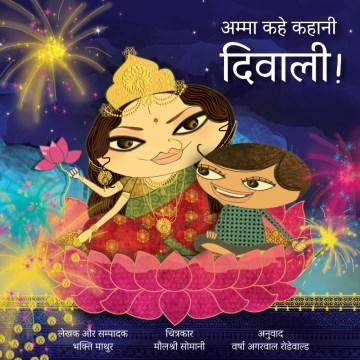 अम्मा कहे कहानी दिवाली! - Amma kahe kahani Diwali!